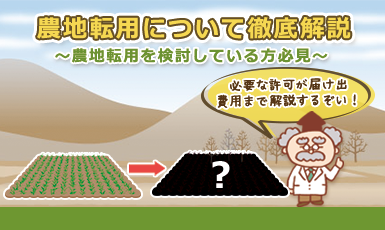 農地転用とは?費用や流れ、申請手続きについて完全解説!e