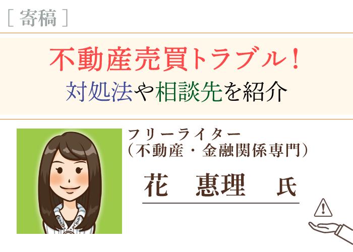 花 惠理氏寄稿記事トップ画像