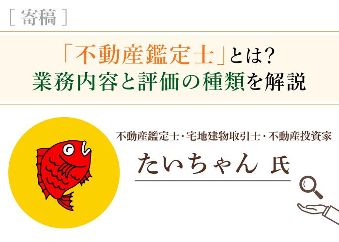 たいちゃん氏寄稿記事トップ画像