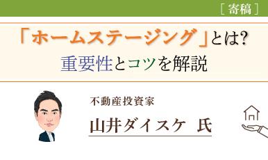 「ホームステージング」とは?重要性とコツを解説(山井ダイスケ氏)e