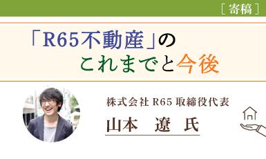 高齢者向け不動産会社「R65不動産」のこれまでと今後(山本遼氏)e