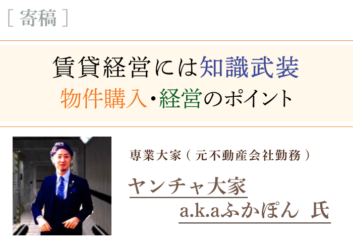 ヤンチャ大家a.k.aふかぽん氏寄稿記事トップ画像