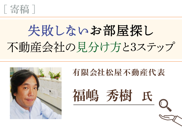 福嶋秀樹氏 寄稿記事トップ画像