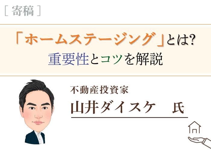 山井ダイスケ氏 寄稿記事トップ画像