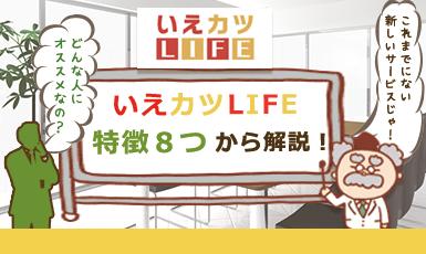 不動産一括査定「いえカツLIFE」の評判は?おすすめの理由を8つの特徴から解説!e