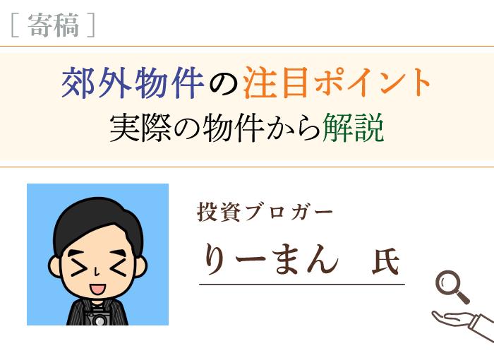 りーまん氏寄稿記事トップ画像