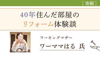 実録!40年居住した物件のリフォーム体験談を紹介(ワーママはる氏)e