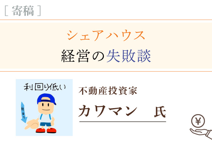 カワマン氏記事トップ画像