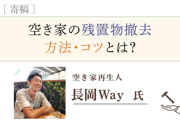 長岡Way氏寄稿記事トップ画像